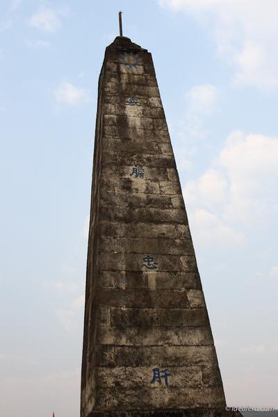 陆军五十四军一九八师攻克腾冲阵亡将士纪念塔